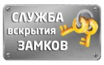 Zamok24 - служба вскрытия замков