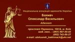 Адвокат Бахмач Александр Васильевич