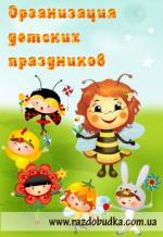 Организация детских праздников «Пчелка»
