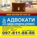 Юридическая компания Алан-Украина