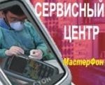 Сервисный центр «МастерФон»