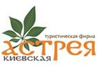 Туристическая фирма «Астрея Киевская»