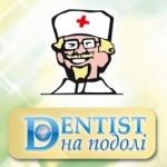 Стоматологическая клиника «Dentist на Подоле»