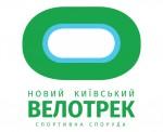 Киевский велотрек