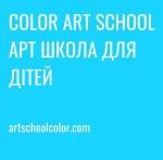 Color art school - арт-школа для детей