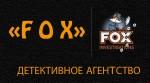 Частное детективное агентство «FOX»