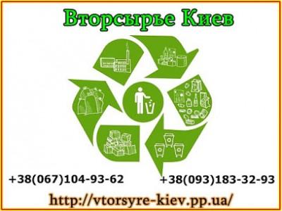 «Вторсырье-Киев» - прием и вывоз полиэтилена, макулатуры