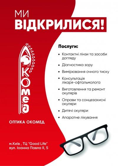 Оптика ОКОмед