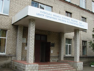 Городская клиническая больница №2