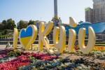 День Киева в этом году пройдет в теле- и онлайн формате