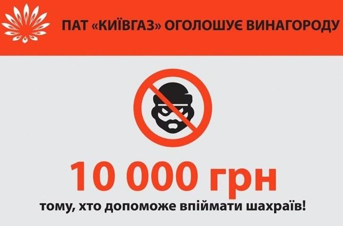 «Киевгаз» объявил вознаграждение за помощь в поиске аферистов