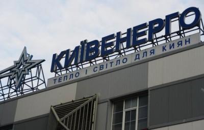 Столица не будет продлевать договор с «Киевэнерго»