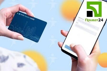 KyivSmartCard можно пополнить через сервисы «Приватбанка»
