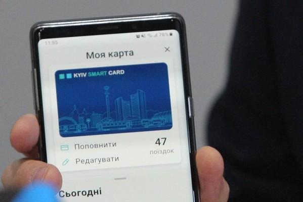 Киевлянам на заметку: Kyiv Smart Card продолжит работать
