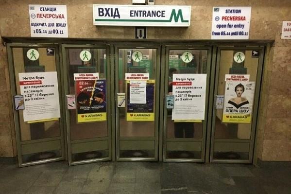 Некоторые станции киевского метро будут закрываться на вход и выход