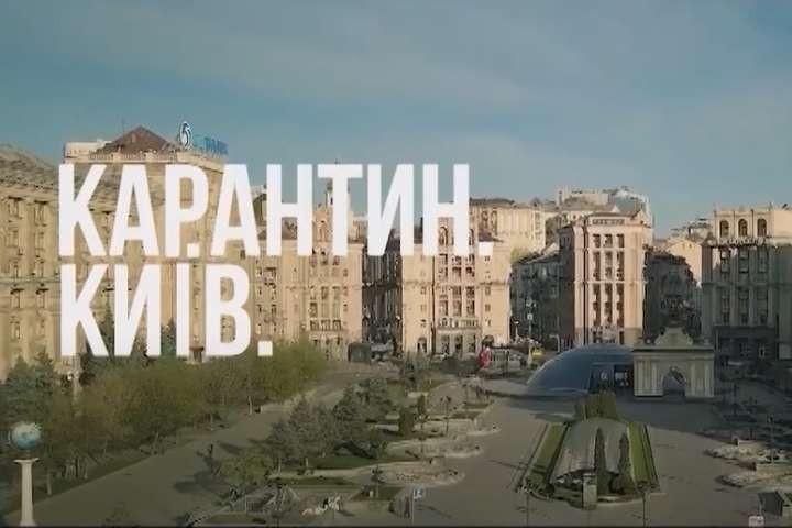 «Карантин. Киев»: на экраны выйдет фильм о том, как столица входила в пандемию