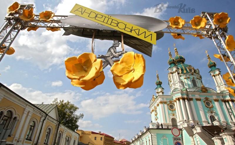 На выходных киевлян приглашают на праздник Андреевского спуска: программа