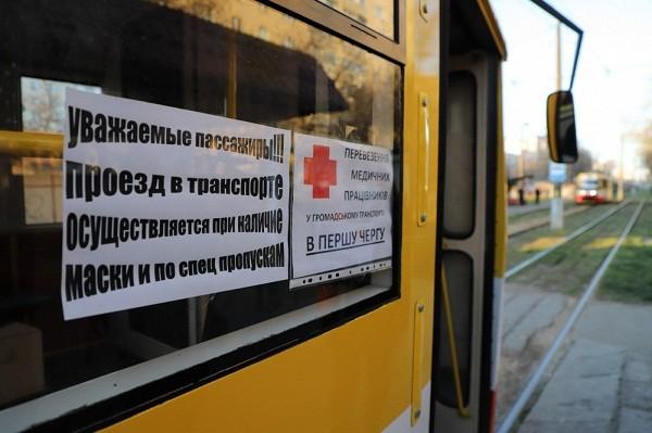 Минимум до 22 мая: транспорт в столице продолжит возить по спецпропускам