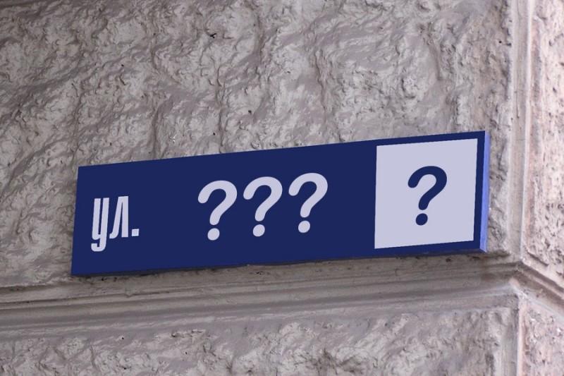 В Киеве переименовали 10 улиц и 2 переулка: список
