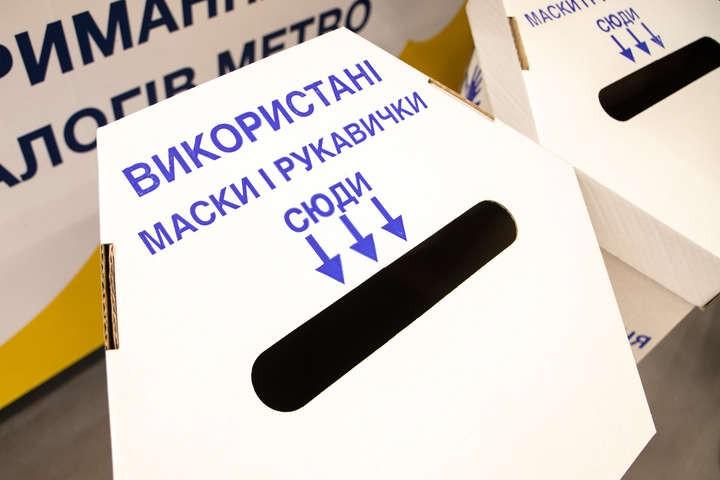 В Киеве работают 14 пунктов приема использованных масок и перчаток