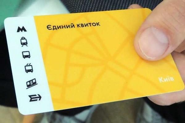 В Киеве появится е-билет на поезда, самолеты и метро