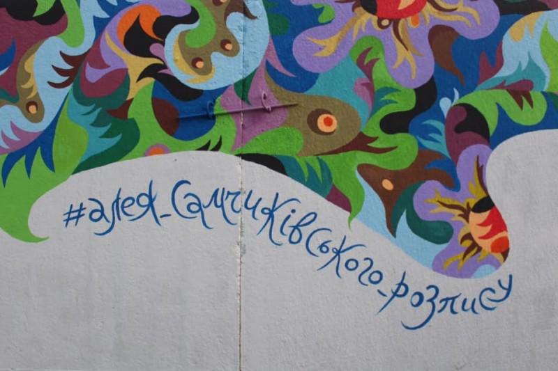 На Дарнице появится Аллея самчиковской росписи