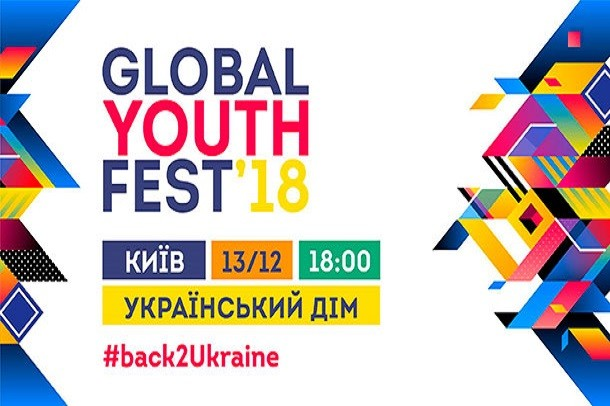 Global Youth Fest 2018