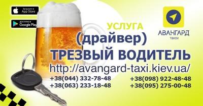 такси драйвер
