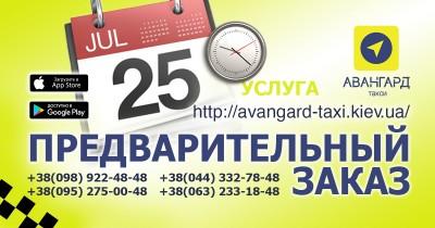 такси Киев заказать