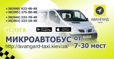 заказ микроавтобуса от 7 -40 мест