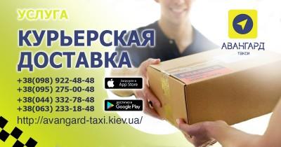 курьерская доставка такси
