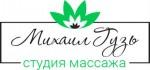 Студия массажа Михаил Гузь
