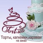 «Tort.UA», торты на заказ