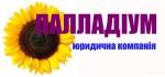 Юридическая компания «Палладиум»