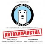 Автохимчистка «Polar Bear»