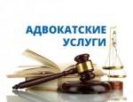 Адвокат Рясенчук Татьяна Николаевна