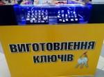 Виготовлення ключів (Буча, Київ)