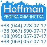 «Хоффман Украина» - химчистка мягкой мебели в Киеве
