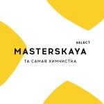 MASTERSKAYA SELECT - Элитная химчистка и ремонт брендовой одежды