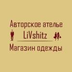 Авторское ателье LiVshitz