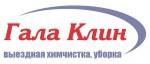 Гала Клин - Клининговая компания