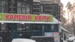Магазин-салон «Оптика»