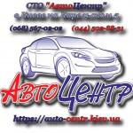 Сто АвтоЦентр - диагностика и ремонт автомобилей в Киеве