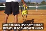 Школа тенниса в Киеве