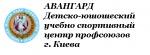 Спорткомплекс Авангард