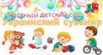 Частный детский сад «Украинский сувенир»