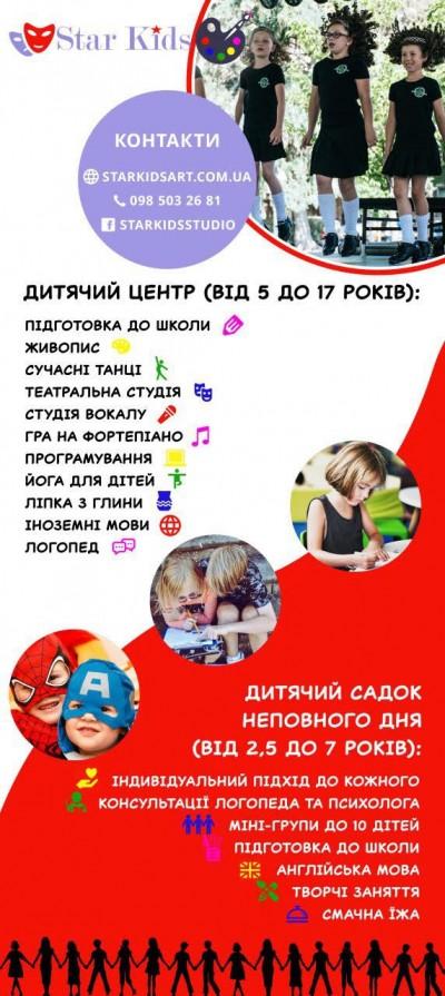 Star Kids - дитячий центр