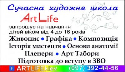 Художественная школа АРТ ЛАЙФ