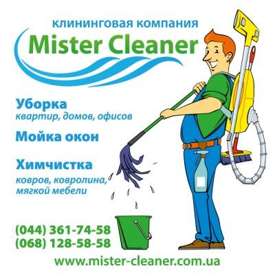 Клининговая компания «Mister-Cleaner»