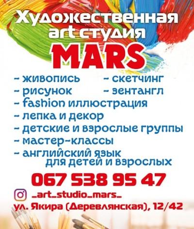 Художественная Арт Студия «MARS»